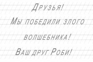 ПисьмоРоби1