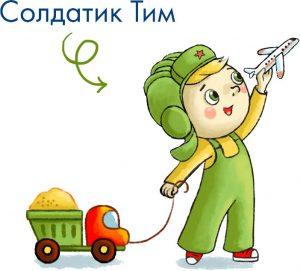 Солдатик Тим